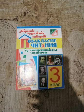 Сборник для чтения для 3 класса