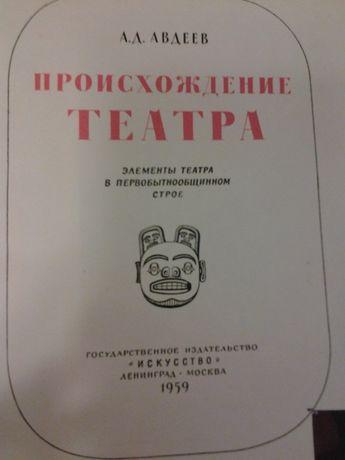 """книга Авдеев """" Происхождение театра"""""""