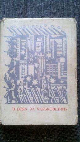 В боях за Харьковщину. Воспоминания участников ВО Войны,1973 г.
