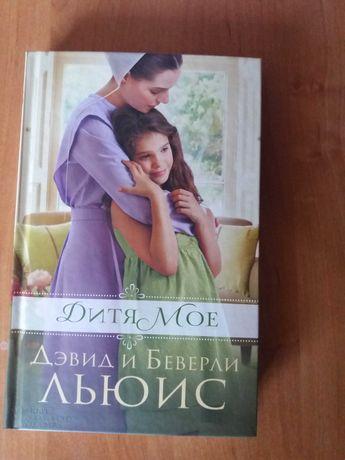 Книжка дитя мое