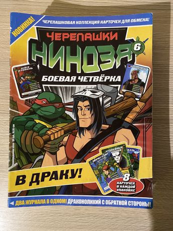 Журналы Черепашки ниндзя