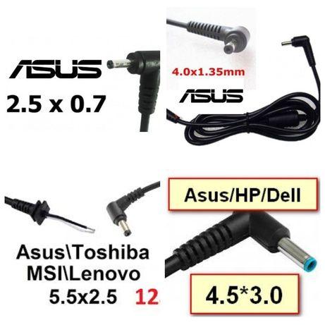 Кабель блока питания Asus/Lenovo/Toshiba/MSI/Acer/New