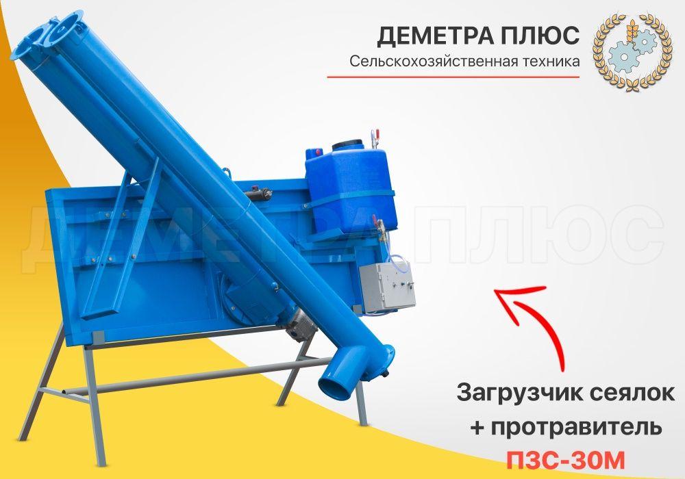 Протравитель-загрузчик сеялок ПЗС-30 (ГАЗ/ЗИЛ, протруювач, ЗС-30)