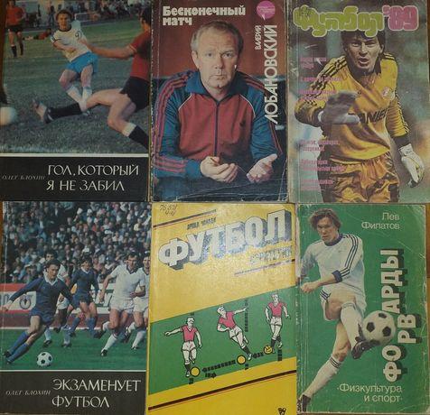 Книги о футболе.Блохин,Лобановский,Пеле,Марадона