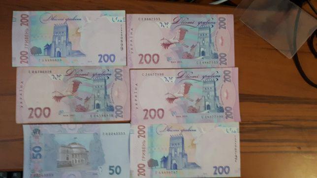 Боны банкноты радар антирадар Украина гривна с номером