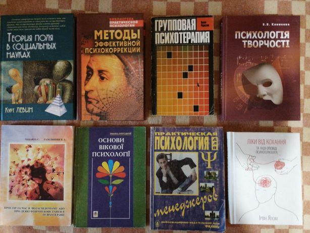 Психология (смотрите мои другие объявления)