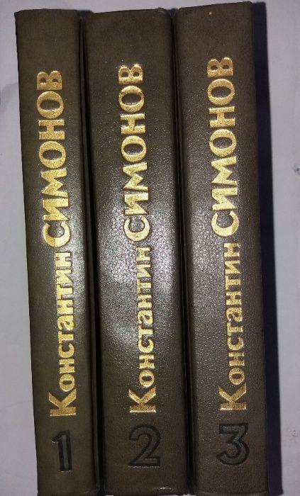 Константин Симонов Живые и мертвые (комплект из 3-х книг) Кривой Рог - изображение 1