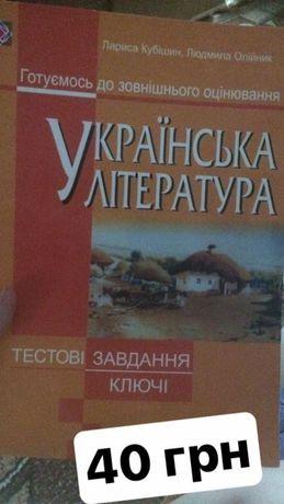 Українська література ЗНО