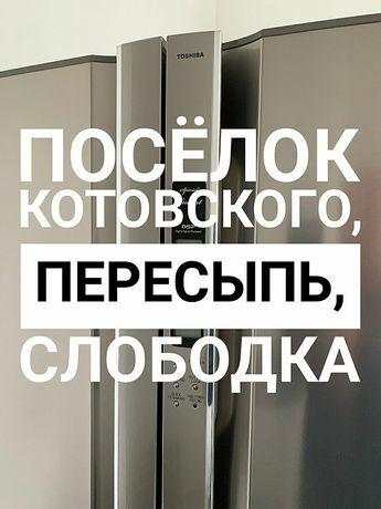 Ремонт Холодильников в Суворовском районе