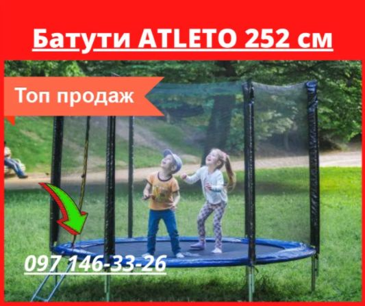 Батути Атлето 312 , 252 см з захисною сіткою, Акції, Жміть!