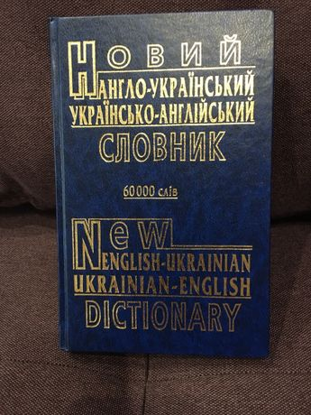 Новый англо-украинский,украинско-английский словарь,украинский язык