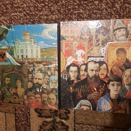 Илья Глазунов 2 тома