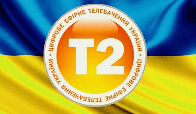 Встановлення Т2 цифрового телебачення