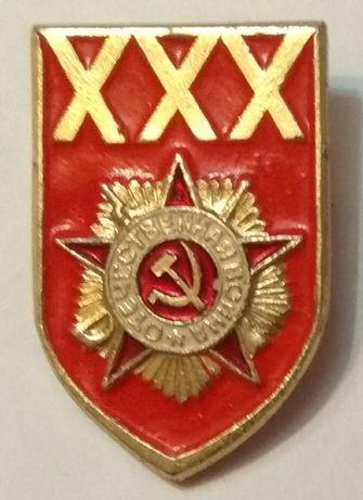 """Значок """"Отечественная война. 30 лет"""""""