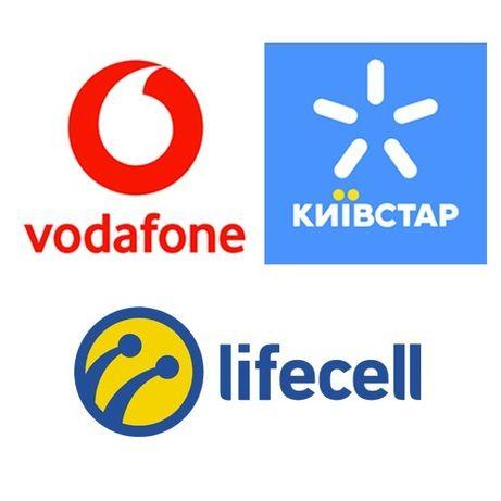 Супер номера, трио - 0007! (Vodafone, Лайфселл, Киевстар)