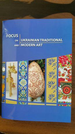Focus on Ukrainian art (посібник з англійської мови)