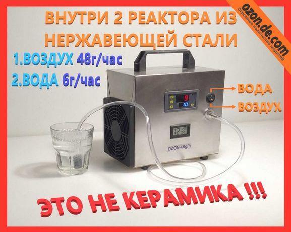 Озонатор ионизатор 3в1 воздуха 48г/ч и воды 6 г/ч реакторы НЕРЖ.СТАЛЬ