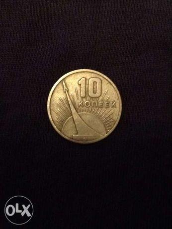 10 копеек юбилейные 1917-1967