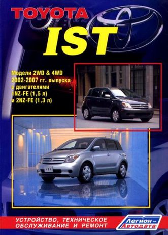 Toyota ist (Тойота Ист). Руководство по ремонту и эксплуатации. Книга.