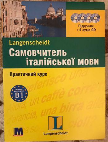 Самовчитель італійської мови. Практичний курс + 4CD для початківців
