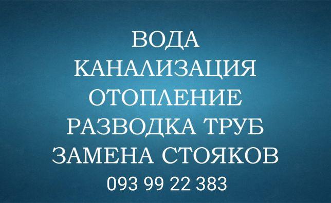 Заменa стoякoв,монтаж труб.Сантехнические/свaрoчные рабoты в Киевe.