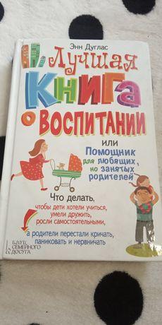 Книга по вихованню дітей