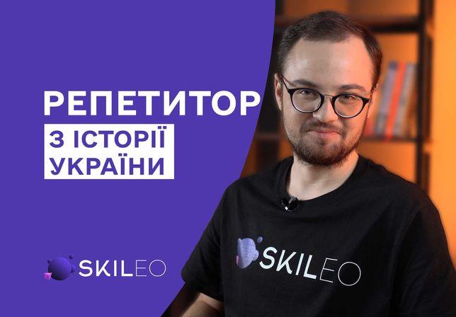 Підготовка до ЗНО з історії України