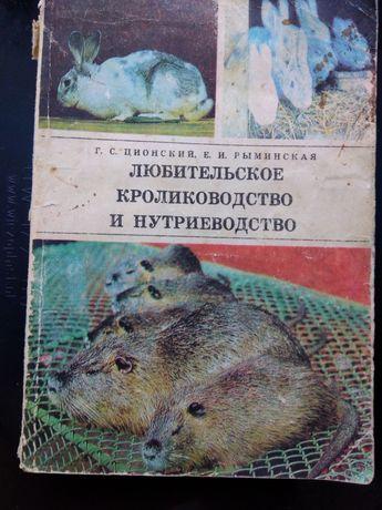 """Книга Ционский, Рыбинская """"Любительское кролиководство и нутриеводство"""
