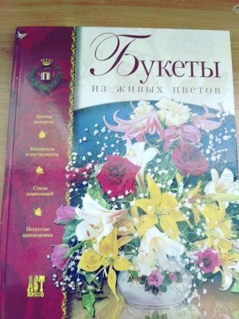 Книга Букеты из живых цветов