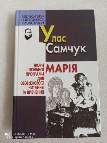 Улас Самчук. Марія