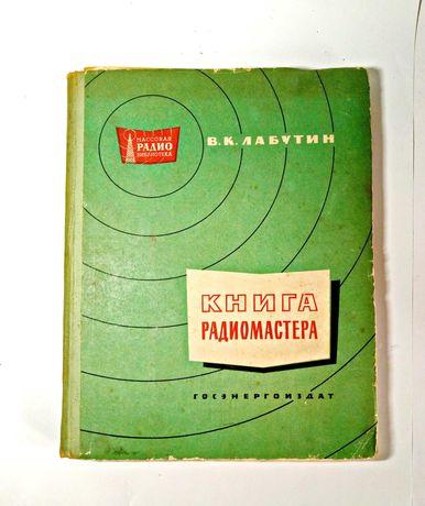 В. К. Лабутин Книга радиомастера 1961 г СССР винтаж