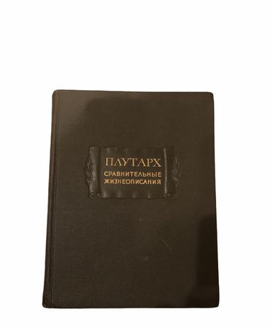 Плутарх сравнительные жизнеописания. 1 том 1961 год