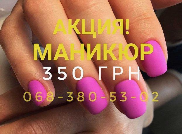 АКЦИЯ! Маникюр ЖК София 350 грн
