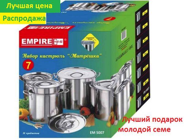 Набор кастрюль , посуда Матрешка 7ед EmpireII Акция от 2 наб.1100грн