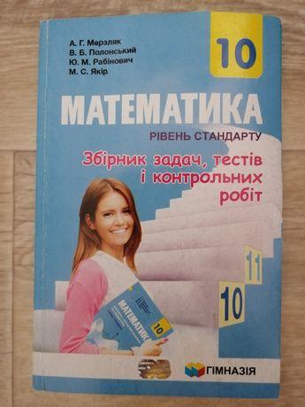 Мерзляк А. Г. Математика 10 класс 2 в 1.