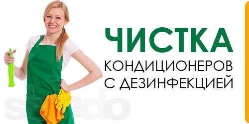 Акция.Сервис кондиционеров (чистка, заправка, ремонт) от 350 грн.
