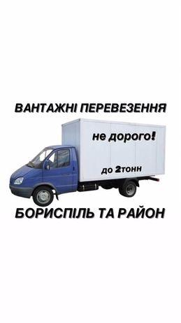 Грузоперевозки Борисполь