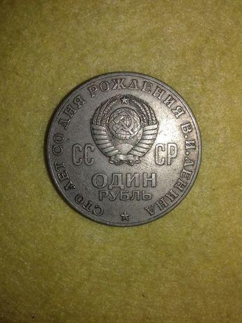 Один рубль Сто лет со дня рождения Ленина