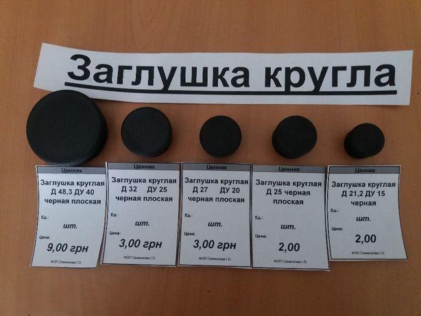Заглушка пластиковая круглая для трубы Ду 15мм