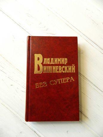 Вишневский Владимир Без супера