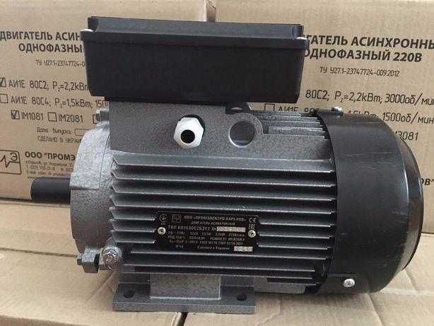 Электродвигатель, електродвигун, НОВЫЙ 220В, 2.2, 3, 4 кВт