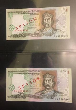 Банкноти України 1 грн., 1994,1995р., ЗРАЗОК