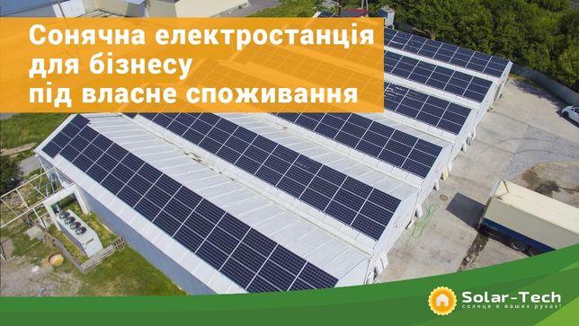 Будівництво сонячних електростанцій, монтаж та продаж обладнання