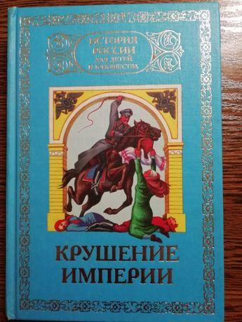 История России для детей и юношества. А. Шишов, Ю. Лубченков.