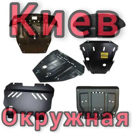 Защита двигателя: купить защиту двигателя на любое авто. Киев