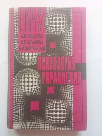 Психология управления А.М. Бандурка и др.