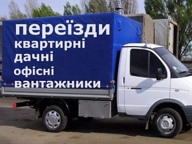 Грузоперевозки вантажоперевезення грузчики вантажники мебель