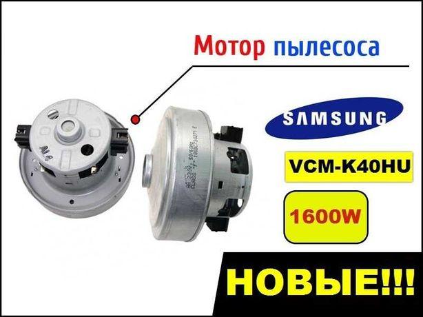 Двигатель, мотор для пылесоса Самсунг (К40 и К70) - УНИВЕРСАЛЬНЫЙ
