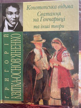 Григорій Квітка-Основ'яненко конотопська відьма , маруся