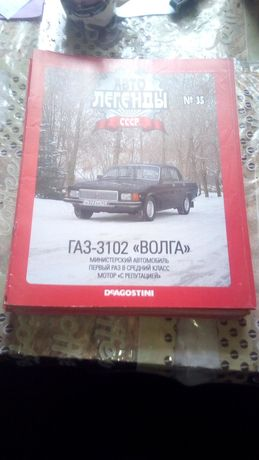 Продам коллекцию журналов Авто Легенды